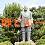 大河ドラマ「西郷どん」第1話のあらすじ【ネタバレ注意】「薩摩のやっせんぼ」