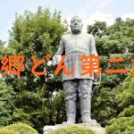大河ドラマ「西郷どん」第2話のあらすじ【ネタバレ注意】「立派なお侍」