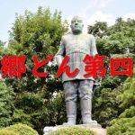 大河ドラマ「西郷どん」第4話のあらすじ【ネタバレ注意】「新しき藩主」