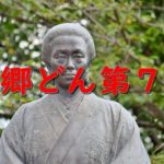 大河ドラマ「西郷どん」第7話のあらすじ【ネタバレ注意】「背中の母」