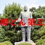 大河ドラマ「西郷どん」第3話のあらすじ【ネタバレ注意】「子どもは国の宝」