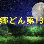 大河ドラマ「西郷どん」第13話のあらすじ【ネタバレ注意】「変わらない友」