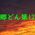 大河ドラマ「西郷どん」第12話のあらすじ【ネタバレ注意】「運の強き姫君」