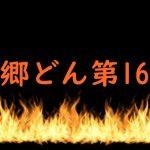大河ドラマ「西郷どん」第16話のあらすじ【ネタバレ注意】「斉彬の遺言」