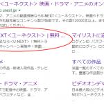 大河ドラマ見逃時見放題U-NEXT登録手順!毎月1000円で!?