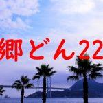 大河ドラマ「西郷どん」第22話のあらすじ【ネタバレ注意】「偉大な兄 地ごろな弟」
