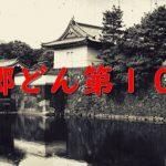 大河ドラマ「西郷どん」第10話のあらすじ【ネタバレ注意】「篤姫はどこへ」