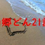 大河ドラマ「西郷どん」第21話のあらすじ【ネタバレ注意】「別れの唄」