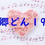 大河ドラマ「西郷どん」第19話のあらすじ【ネタバレ注意】「愛加那」