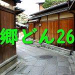 大河ドラマ「西郷どん」第26話のあらすじ【ネタバレ注意】「西郷、京都へ」