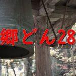 大河ドラマ「西郷どん」第28話のあらすじ【ネタバレ注意】「勝と龍馬」