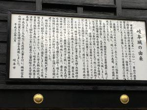 岐阜城歴史