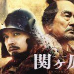 映画「関ヶ原」全記事一覧掲載!まとめ・まるごと見て!