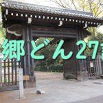 大河ドラマ「西郷どん」第27話のあらすじ【ネタバレ注意】「禁門の変」