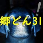 大河ドラマ「西郷どん」第31話のあらすじ【ネタバレ注意】「龍馬との約束」
