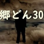大河ドラマ「西郷どん」第30話のあらすじ【ネタバレ注意】「怪人 岩倉具視」