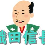 織田信長のした仕事とは?「楽市楽座」他5選!新しい日本へ!